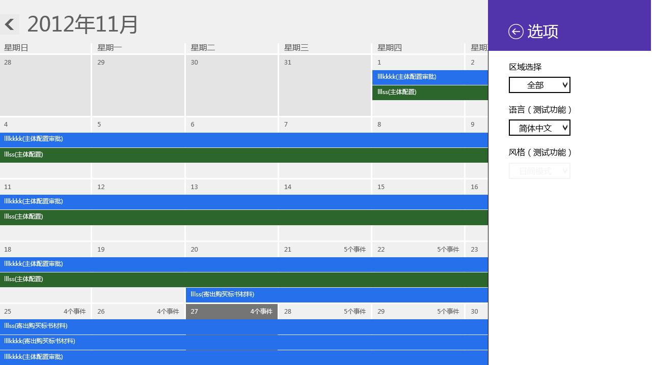 windows 8 风格日历图片