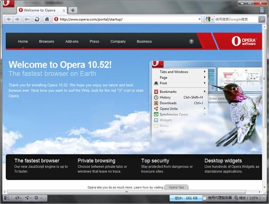 新鲜出炉:Opera 10.52正式版