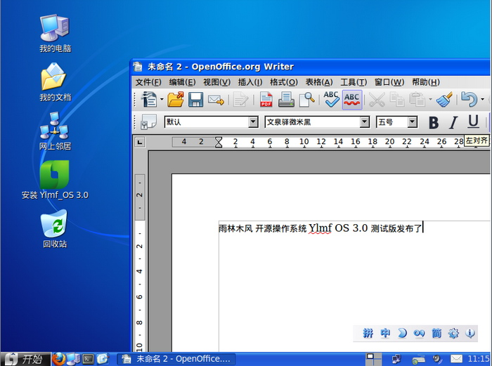 雨林木风推高仿XP系统3.0版,附下载地址