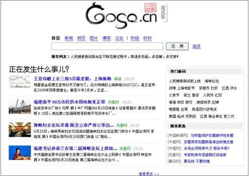 人民网搜索引擎goso.cn:面向华人网民(图)