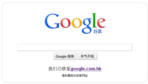 google.cn首页变成一张图片,引导用户保存谷歌香港网站的链接
