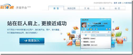 image  thumb54 腾讯财付通开放平台正式发布 路透专访助理总经理吴毅