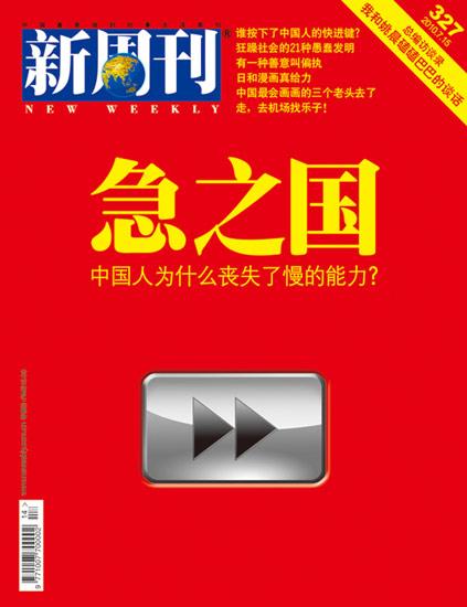 中国人被指丧失慢的能力不耐烦成为社会心态