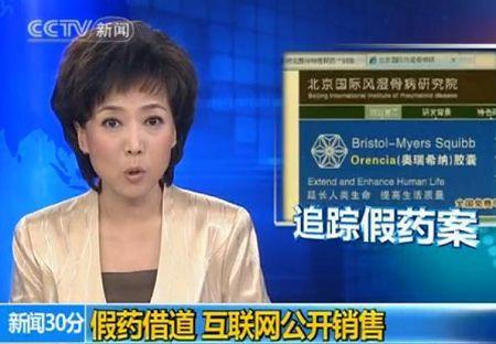 央视曝光百度为假药网站推广谋取暴利