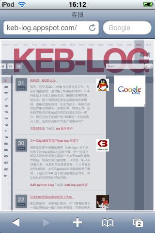 keb-log