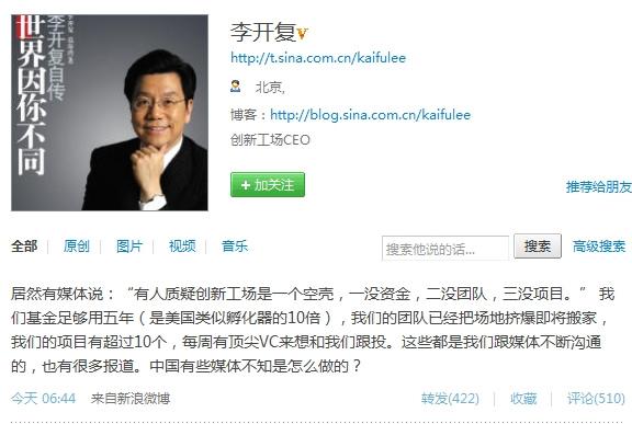 李开复微博回应质疑创新工厂报道