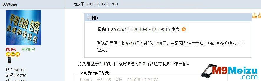 魅族M9系统内核 android 2.2