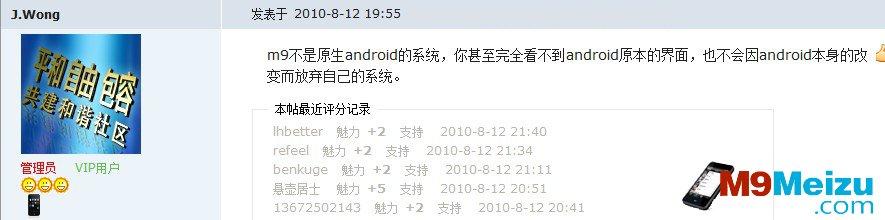魅族M9系统界面,android,mymobile