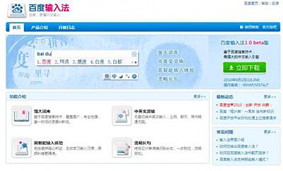 科技时代_百度PC输入法曝光:内置搜索功能 存不兼容现象