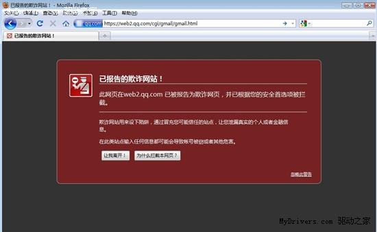 腾讯WebQQ 2.0涉嫌窃取用户Gmail资料?