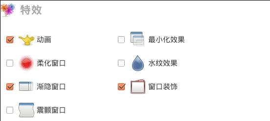 Ubuntu下安装及使用Emerald主题管理器