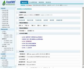 aspcms幻灯片