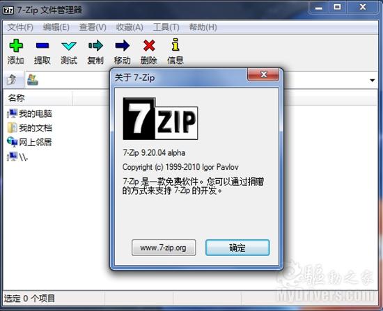 7-Zip 9.20.04亮点功能:支持解压BIOS