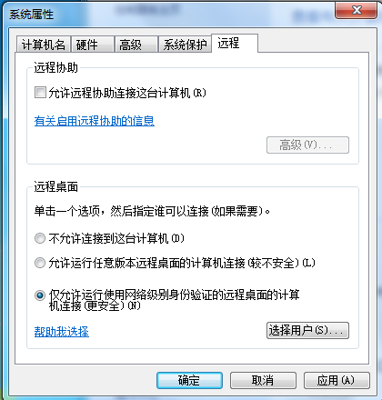win7远程桌面连接图片