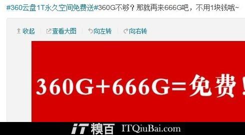但是需要安装360的手机客户端和电脑客户端今日:百度云推出了1t